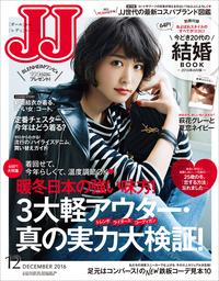 JJ(ジェイ・ジェイ) 2016年 12月号-電子書籍