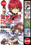 【合本版】シャンク!! 全4巻-電子書籍