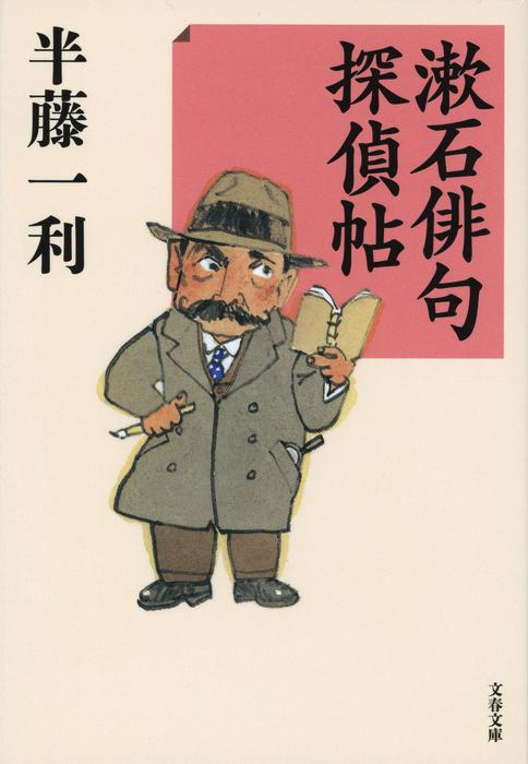漱石俳句探偵帖拡大写真