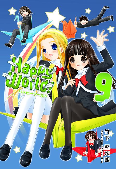 Happy World! 9巻-電子書籍-拡大画像