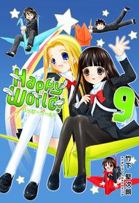 Happy World! 9巻-電子書籍
