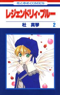 レジェンドリィ・ブルー 2巻-電子書籍