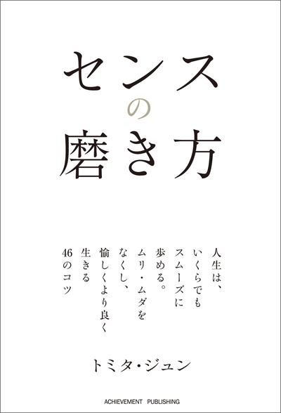 センスの磨き方-電子書籍
