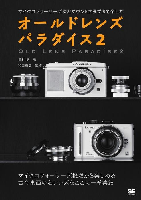 オールドレンズパラダイス2~マイクロフォーサーズ機とマウントアダプタで楽しむ拡大写真