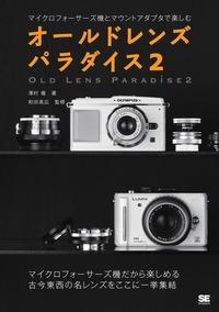 オールドレンズパラダイス2~マイクロフォーサーズ機とマウントアダプタで楽しむ-電子書籍