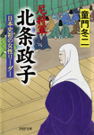 尼将軍 北条政子 日本史初の女性リーダー-電子書籍