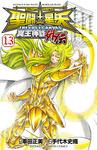聖闘士星矢 THE LOST CANVAS 冥王神話外伝 13-電子書籍