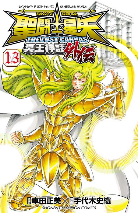 聖闘士星矢 THE LOST CANVAS 冥王神話外伝 13拡大写真