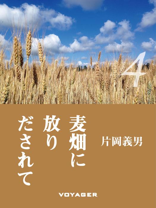 麦畑に放りだされて拡大写真