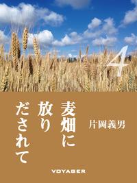 麦畑に放りだされて-電子書籍