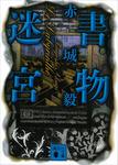 書物迷宮-電子書籍