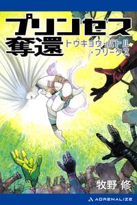 プリンセス奪還 トウキョウ・バトル・フリークス-電子書籍