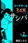 コードネーム348 サシバ (7)-電子書籍