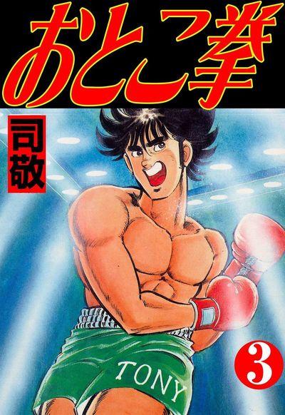 おとこ拳3-電子書籍