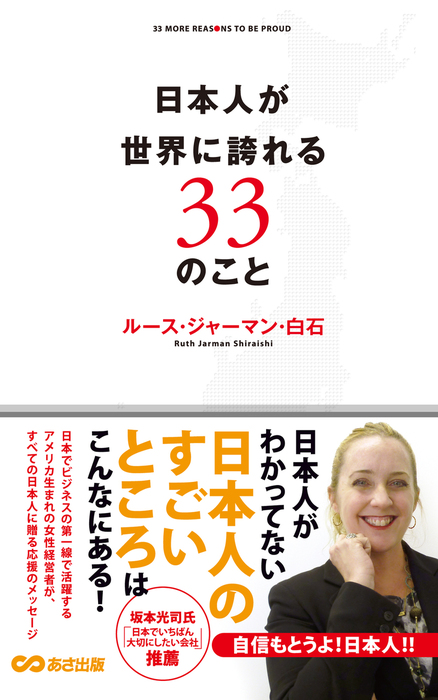 日本人が世界に誇れる33のこと(あさ出版電子書籍)拡大写真