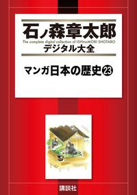 マンガ日本の歴史(23)