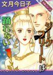 【素敵なロマンスコミック】ジークフリートは踊れない-電子書籍