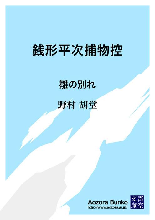 銭形平次捕物控 雛の別れ-電子書籍-拡大画像