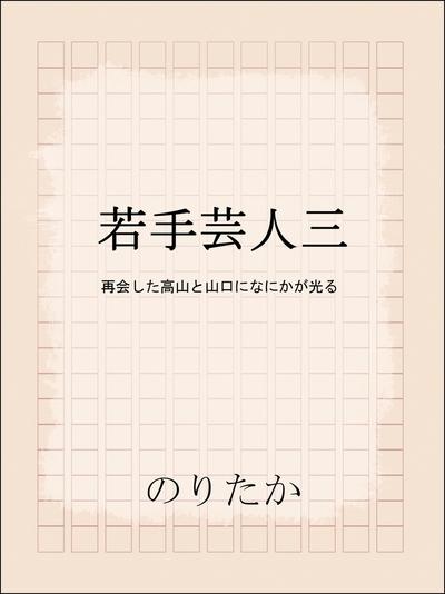 若手芸人三-電子書籍