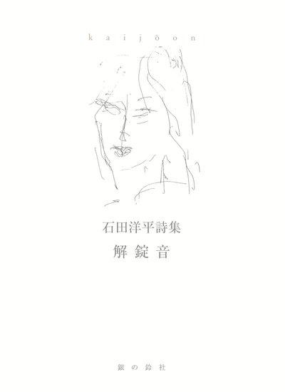 解錠音-電子書籍