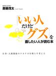 「いい人だけどグズ」を直したい人が読む本―仕事・人間関係のクヨクヨを晴らす考え方-電子書籍