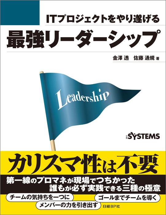 ITプロジェクトをやり遂げる最強リーダーシップ(日経BP Next ICT選書)拡大写真