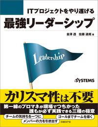 ITプロジェクトをやり遂げる最強リーダーシップ(日経BP Next ICT選書)-電子書籍