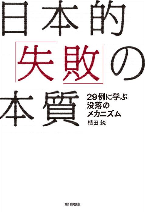 日本的「失敗」の本質 29例に学ぶ没落のメカニズム-電子書籍-拡大画像
