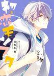 初恋モンスター(8)-電子書籍