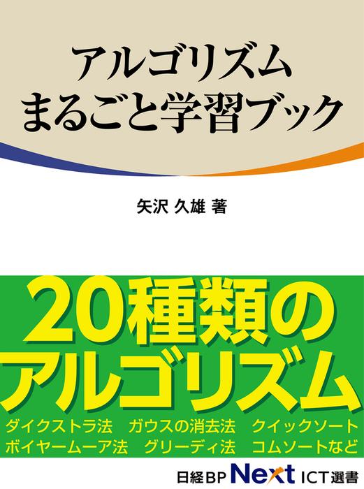 アルゴリズムまるごと学習ブック(日経BP Next ICT選書)拡大写真