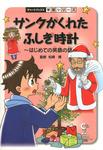 サンタがくれたふしぎ時計 : はじめての英語の話 : 英語-電子書籍