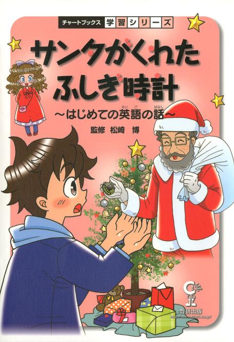 サンタがくれたふしぎ時計 : はじめての英語の話 : 英語拡大写真