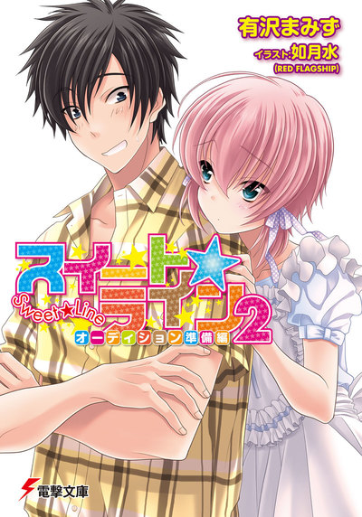 スイート☆ライン2 オーディション準備編-電子書籍