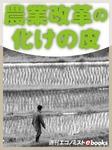 農業改革の化けの皮-電子書籍