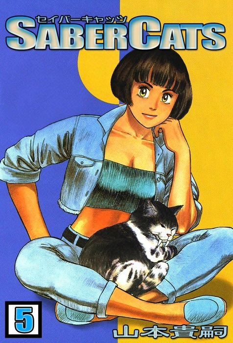 SABER CATS (5)拡大写真