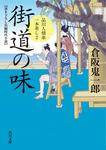 街道の味 品川人情串一本差し 2-電子書籍