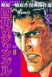 四角いジャングル 8-電子書籍