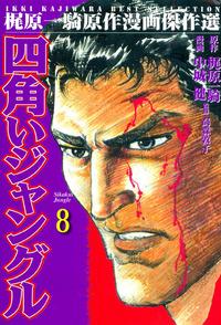四角いジャングル8-電子書籍