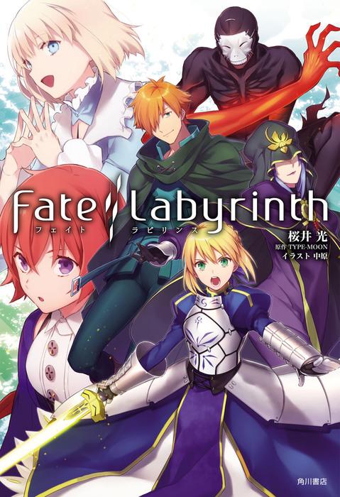 Fate/Labyrinth-電子書籍-拡大画像