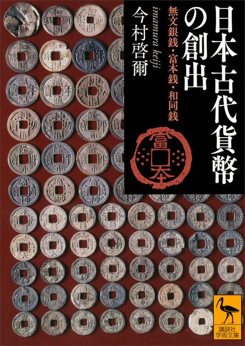 日本古代貨幣の創出 無文銀銭・富本銭・和同銭拡大写真