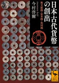 日本古代貨幣の創出 無文銀銭・富本銭・和同銭-電子書籍