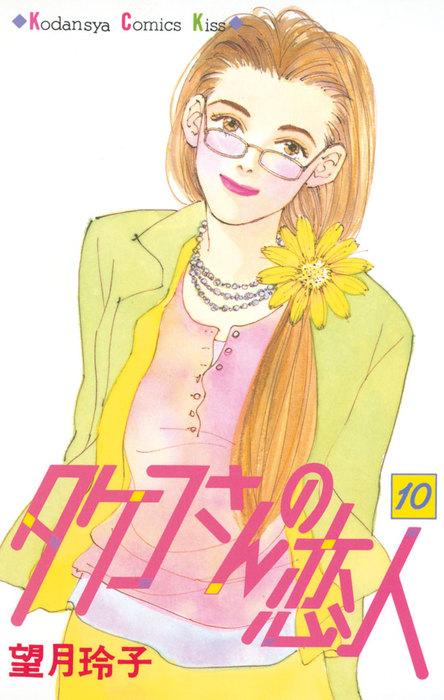 タケコさんの恋人(10)-電子書籍-拡大画像