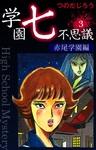 学園七不思議(3)-電子書籍