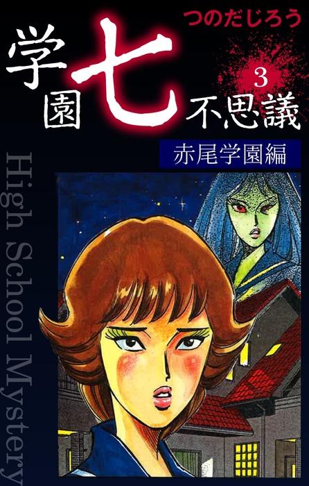 学園七不思議(3)-電子書籍-拡大画像