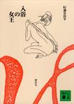 新装版 入浴の女王-電子書籍