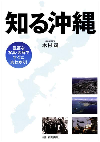 知る沖縄-電子書籍