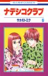 ナデシコクラブ 6巻-電子書籍