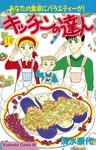 キッチンの達人(14)-電子書籍