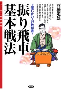 スーパー将棋講座 振り飛車基本戦法 上達したい人の教科書!