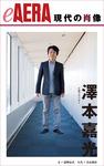 現代の肖像 澤本嘉光-電子書籍